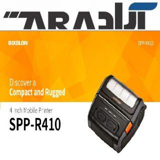 Bixolon SPP R410