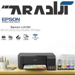 پرینتر چندکاره جوهرافشان اپسون EPSON EcoTank L3150